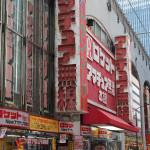 Japon 2014 / Jour 03 . Tokyo Akihabara - 04