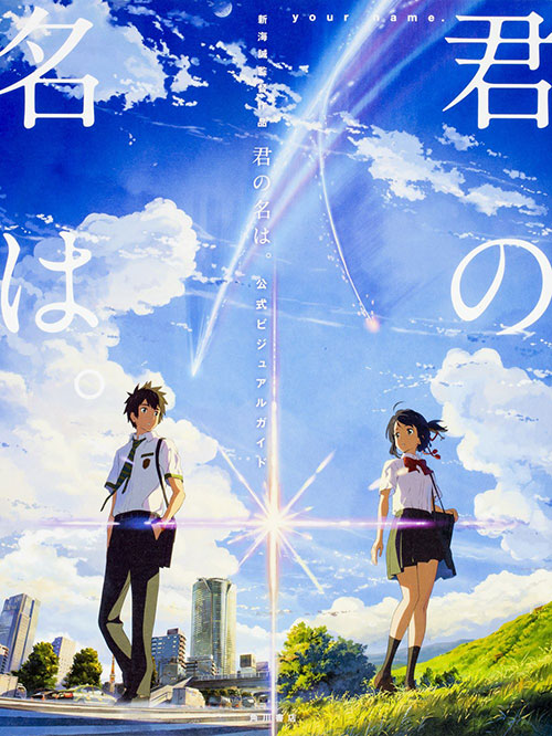 Your Name . Kimi no na wa - 01