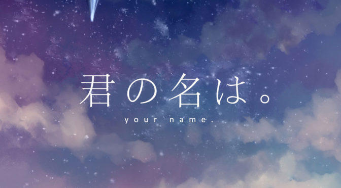 Your Name . Kimi no na wa