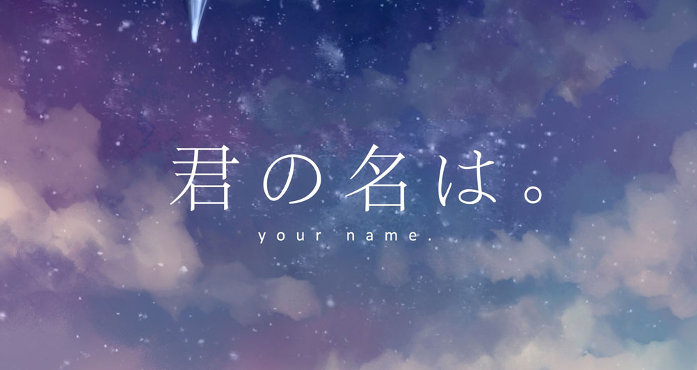 Your Name . Kimi no na wa - Header