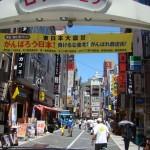 Japon Jour 1 - Tokyo 03