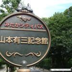 Japon Jour 2 – Tokyo 04
