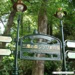 Japon Jour 2 – Tokyo 08