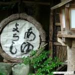 Japon Jour 12 – Kyoto 11