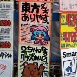 Japon Jour 2 – Tokyo 15
