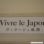 JAPON Bonus 01 - Franponnais - 057