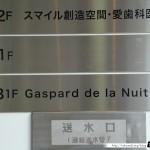 JAPON Bonus 01 - Franponnais - 112